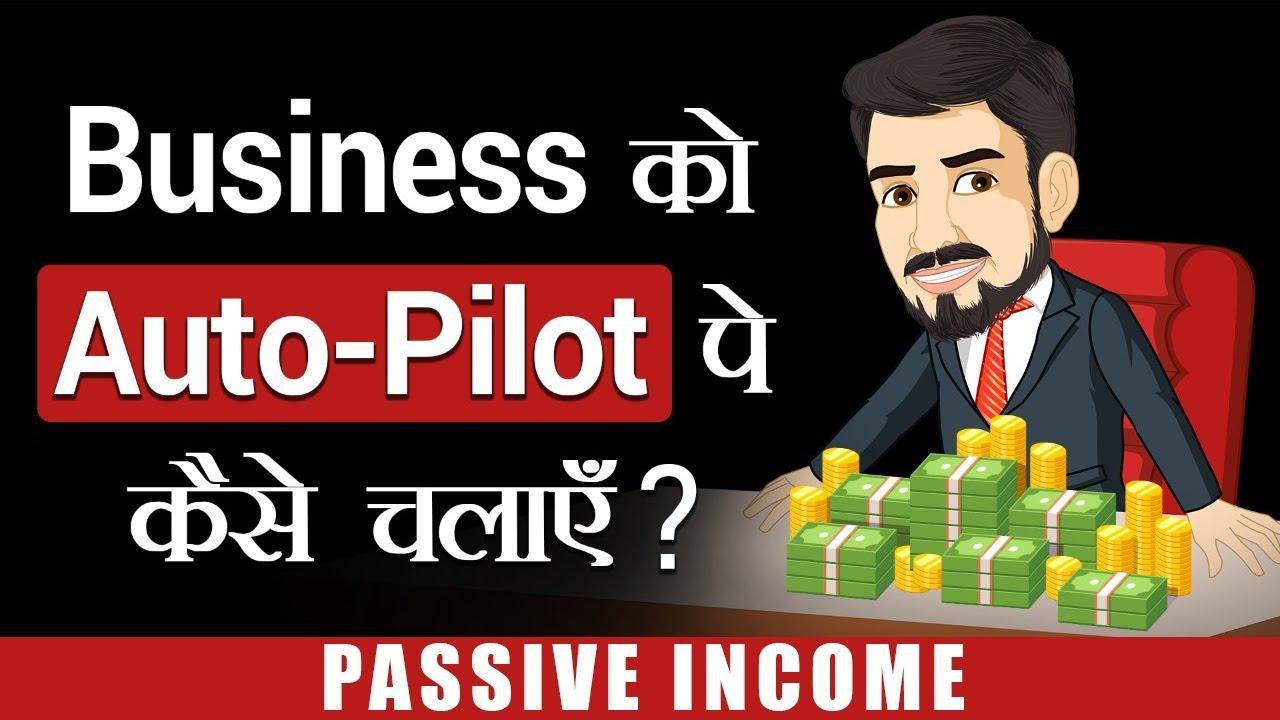 Business को Auto - Pilot पे कैसे चलाएँ | Passive Income | Dr Vivek Bindra