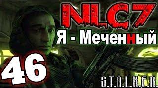 """S.T.A.L.K.E.R. NLC 7: """"Я - Меченный"""" #46. Включение Мозговыжигателя"""