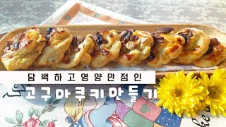 [겨울간식] 고구마쿠키 만들기  Making sweet…
