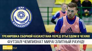 Тренировка сборной Казахстана перед отъездом в Чехию Футзал Чемпионат мира Элитный раунд