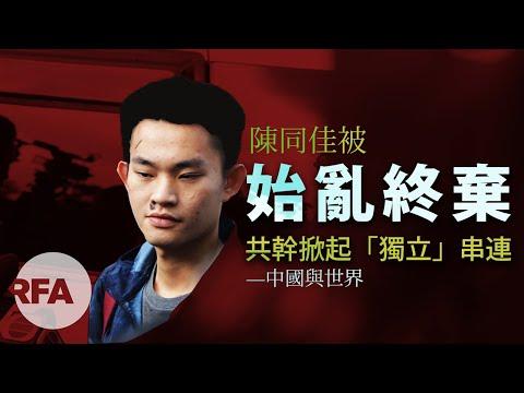 【中國與世界】陳同佳被始亂終棄 共幹掀起「獨立」串連