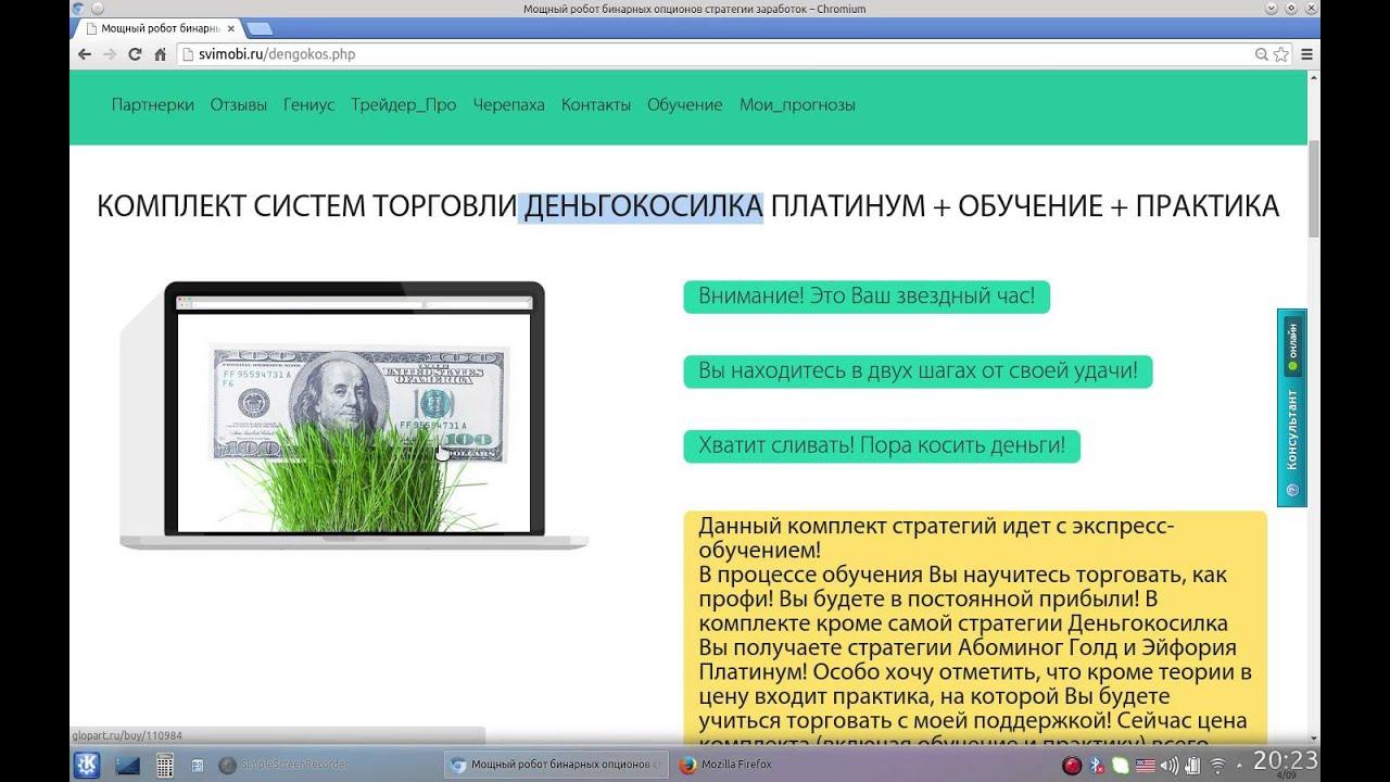 Обучения Торговле Бинарными Опционами | Обучение Торговле Бинарными Опционами