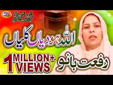 Allha Ho Diyan kalliyan Rifhat Banu