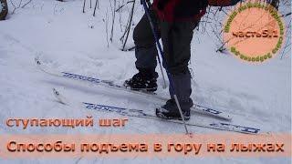 видео Способы преодоления подъемов на лыжах