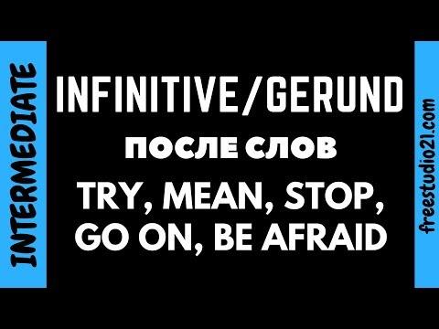 Инфинитив и герундий после STOP,  GO ON, TRY, MEAN, BE AFRAID