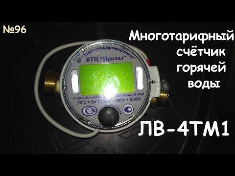 Многотарифный счётчик горячей воды ЛВ-4ТМ1 - обзор тест показания - прибор учёта