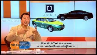 Uber ดีกว่า Taxi ธรรมดาเยอะ ก.คมนาคมต้องเป็นธรรมต่อผู้โดยสาร