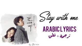 Stay with me (ترجمة + نطق)