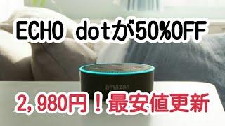 【速報】ECHO dotが2,980円!【Amazonプライムデー】※7月17日まで thumbnail