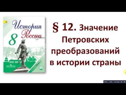 § 12.  Значение Петровских преобразований в истории страны