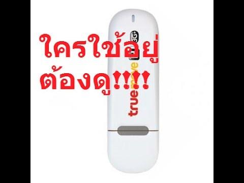 HowTo;ใครใช้ Aircard E303F Truemove และ Aircard จำกัดค่าย ต้องดู!!!! l Unlocking your Aircard