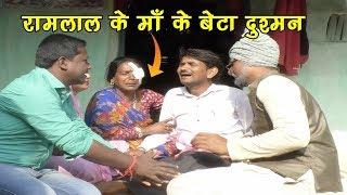 रामलाल के माँ के बेटा दुश्मन Ramlal | Maithili Comedy