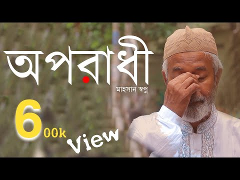 Oporadhi (অপরাধী) | Bangla New Short Film 2018 | Mojar Tv