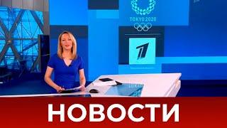 Выпуск новостей в 10:00 от 17.07.2021