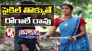 Teenmaar Radha Learning To Ride Bicycle   Teenmaar News  Telugu News