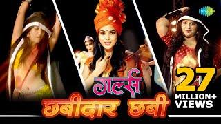 Chabidar Chabi | Girlz | Praful-Swapnil | Sagar Das | Naren Kumar | Vishal Devrukhkar