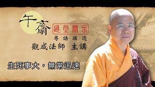 [Cantonese] 午齋過堂開示:  生死事大, 無常迅速 - 觀成法師主講 thumbnail