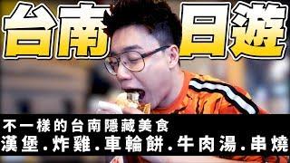 台南一日遊 | 不一樣的台南隱藏美食:漢堡、炸雞、車輪餅、牛肉湯、串燒!【TOYZ】