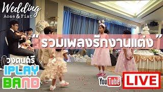 รวมเพลงรักงานแต่งงาน (แวว AF8)   iPLAY BAND @ตึกช้าง