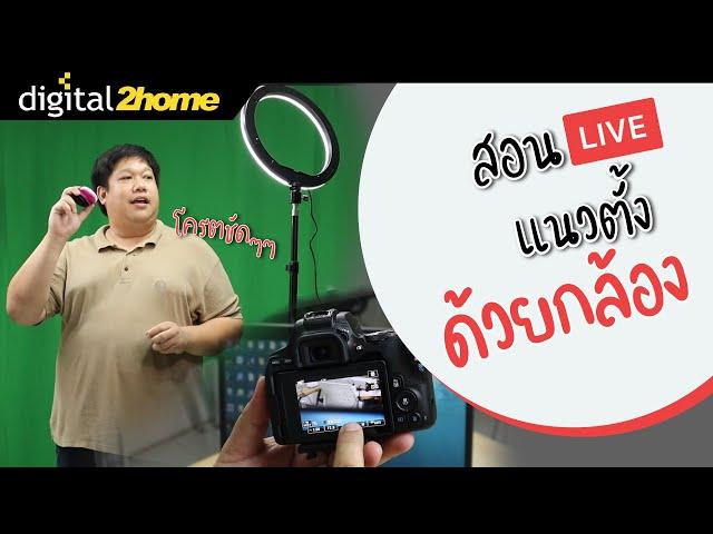 Live From Home ไลฟ์ขายของด้วยกล้อง Live Facebook ชัดจัดเต็ม ลูกค้า CF เยอะแน่นอน