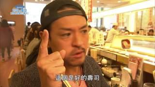 【地球的慶典 旅食特典】將太故鄉的壽司  /3分鐘走訪全世界