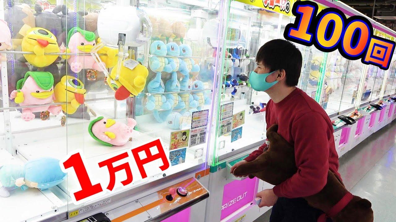 【没動画】閉店10分前から史上最速カニ歩きで100回1万円使い切る!UFOキャッチャー!取れないシリーズ