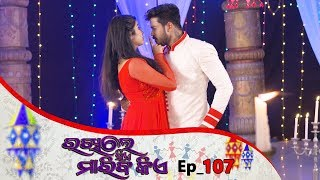 Rakhile Sie Mariba Kie | Full Ep 107 | 20th Aug 2019 | Odia Serial - TarangTV