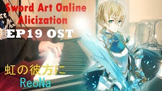 """[FULL]【Sword Art Online Alicization】EP 19、24 OST """"虹の彼方に"""" ReoNa Piano Cover By Yu Lun"""
