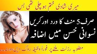 Wazifa for niswani Husn, Niwani Husn barhany ka wazifa | نسوانی حّسن میں اضافے کا وظیفہ
