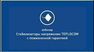 Стабилизаторы напряжения TEPLOCOM с пожизненной гарантией