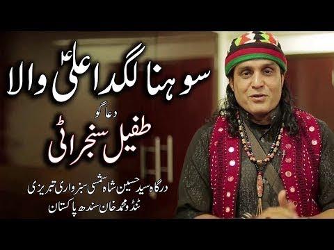 sohna-lagday-ali-wala,ali-wala,new-qasida-2019,tufail-khan-sanjrani,ferozi-production