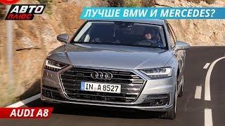 Тест-драйв лучшей в классе Audi A8 2019