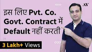 Bank Guarantee - Explained in Hindi