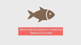 Министерство рыбного хозяйства Камчатского края