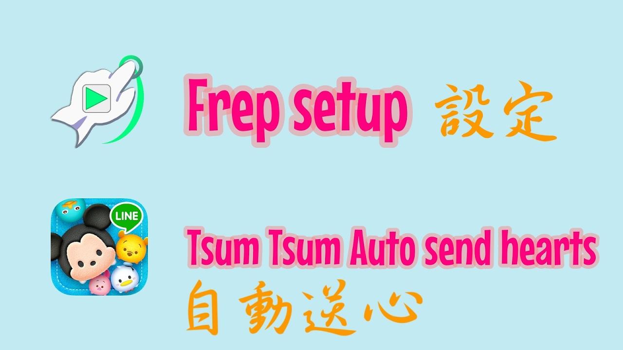 Frep setup and Tsum Tsum auto send hearts setting