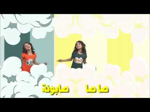 اغنية صا صا صابونة بالكلمات /نتالي مرايات