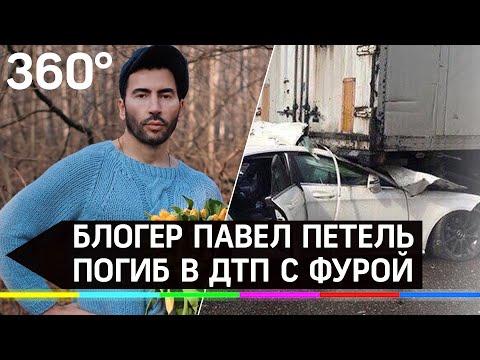 Блогер Павел Петель погиб в ДТП с грузовиком