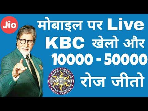 मोबाइल पर KBC...