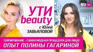 Тейпирование – самая модная процедура для лица! | Ути-Beauty. Выпуск 50