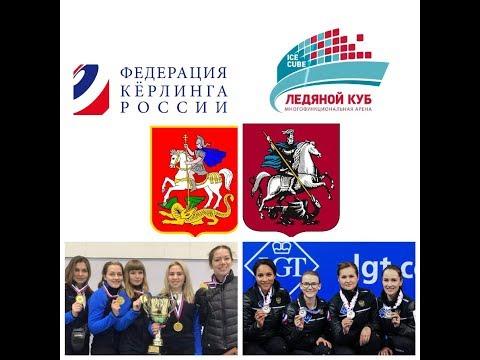 Чемпионат России по кёрлингу среди женских команд\Russian National Women's Curling Championship