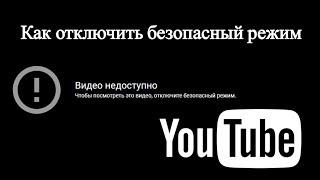 Что делать если видео недоступно в безопасном режиме? | Как на ютубе отключить безопасный режим
