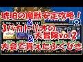 【DQMSL】呪われし魔宮 琥珀の魔獣攻略!3バカトリオの大冒険vol 2!ふくびき10連!【レベル255】