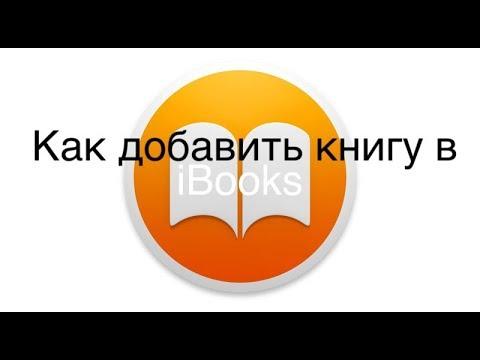 Как загрузить книгу в ibooks