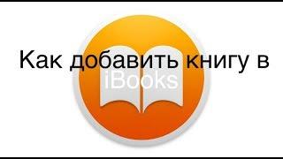 Как скачать книгу в IBooks