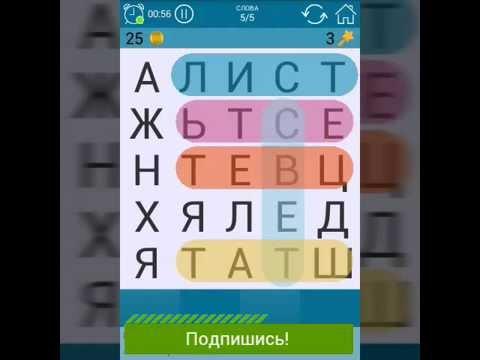 (Обзор игр) Поиск слов Gameplay Android
