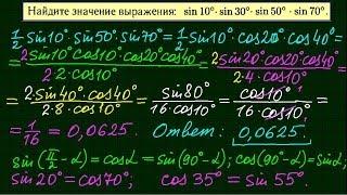 Преобразования тригонометрических выражений-1