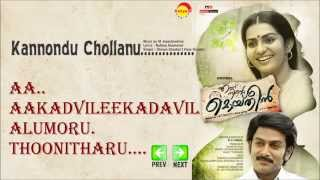 Ennu Ninte Moideen Full Songs with Lyrics