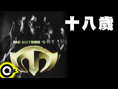 MC Hotdog 熱狗【十八歲 Eighteen Years Old】Official Lyric Video