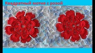 Мотив с розой, вязание крючком ,crochet motifs ( В № 190)