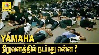 Workers at India Yamaha Motor on Strike | CITU Kanan Interview
